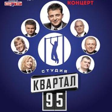 «95 квартал» бьет рекорды по аншлаговым сборам по Украине
