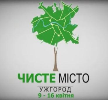"""""""Чисте Місто"""" закликає всіх долучитися до акції 16 квітня"""