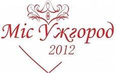 """Приходите на кастинг """"Мисс Ужгород 2012""""!!!"""