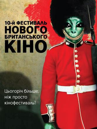 """10-й ювілейний Фестиваль """"Нове Британське кіно"""""""