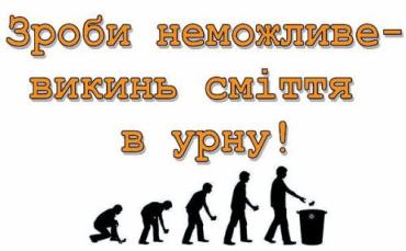 Let's do it Ukraine!