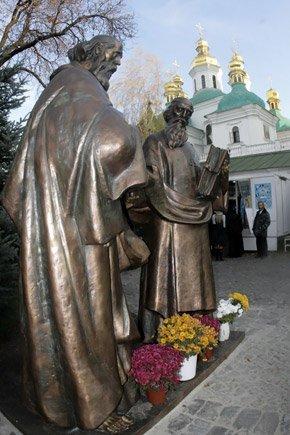 Памятник создателям славянской азбуки - Кириллу и Мефодию