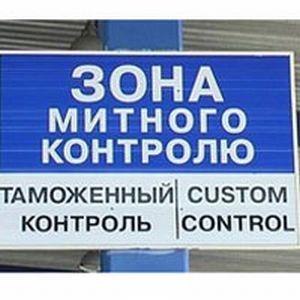 В Чопе под видом дипломатической почты выявили ... сигареты
