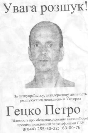 Петра Гецко обьявили в розыск