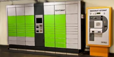 ПриватБанк встановив на Закарпатті 33 поштомати.