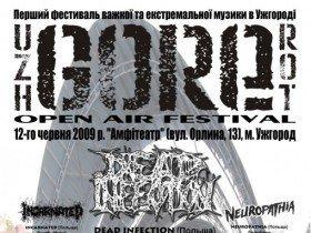 UzhGoreRot-2009