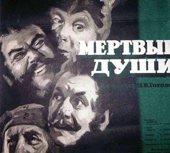 """В Ужгороде завелся """"Чичиков"""", торгующий """"мертвыми душами"""" ?"""