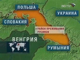 В Чехии открылся Первый Всемирный съезд подкарпатских русинов