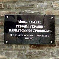 """Мемориальная доска с надписью """"Вечная память героям Украины - карпатским Сечевикам. С извинением от венгерского народа"""""""