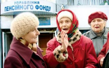 Пенсійна реформа в Україні 2017: головні поправки