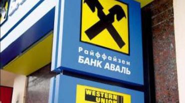 Райффайзен Банк Аваль закрывает одно из своих отделений в Берегово