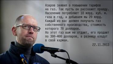 Народ недоволен политикой Яценюка, - он уничтожает их в 100 раз быстрее Азарова