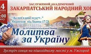 Закарпатський народний хор готує патріотичну акцію в Ужгороді.