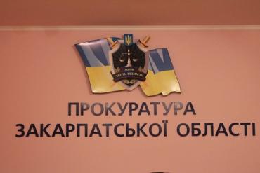 Прокуратурой Закарпатской области утвержден обвинительный акт