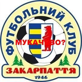 """Ужгородское """"Закарпатье"""" приютило Мукачево"""