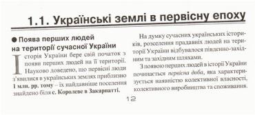 Первые люди появились на украинских землях возле с. Королеве на Закарпатье