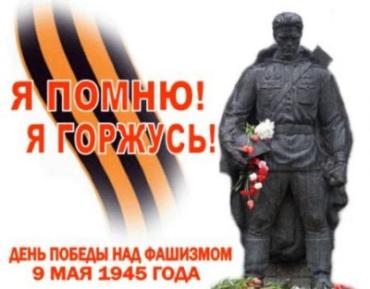 Поздравляем с 64-й годовщиной Великой Победы!