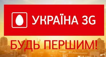 Проблеми з МТС в Ужгороді пов язані з підготовкою до запуску 3G