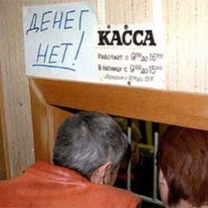 В Ужгороде не выплачивают зарплату бюджетникам