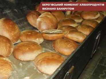 Комбінат хлібопродуктів у Берегові - банкрут!