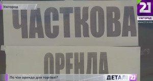 Центр Ужгорода рясніє написом «оренда» у вітринах.