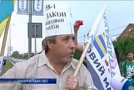 Закарпатці вимагають від влади у Києві зниження тарифів на комунальні послуги.