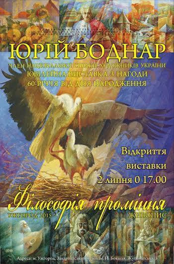Юрій Боднар представить ювілейну виставку живопису.