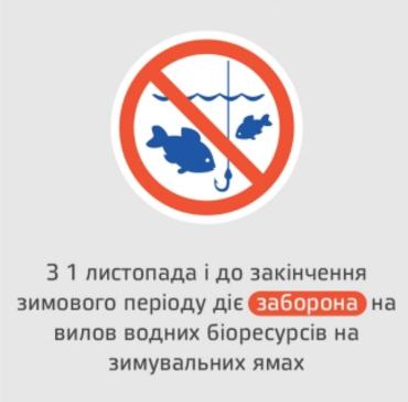 Закарпаття. Любительське, спортивне та промислове рибальство заборонено!