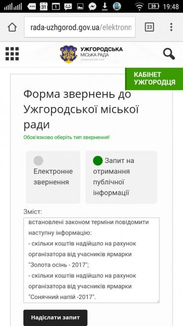 """Ужгород. Про дивне мовчання фракції БПП щодо земель парку """"Перемога""""..."""