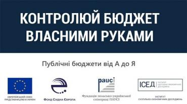 Проект «Контролюй бюджет власними руками» від ІСЕД