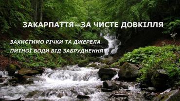 На Закарпатті шукають вирішення проблем гірських сіл