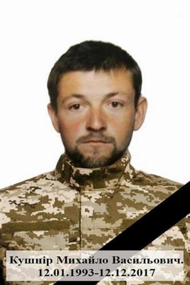 Загиблий контрактник із Закарпаття Михайло Кушнір