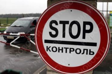 Россия сократит пункты пропуска на своей границе