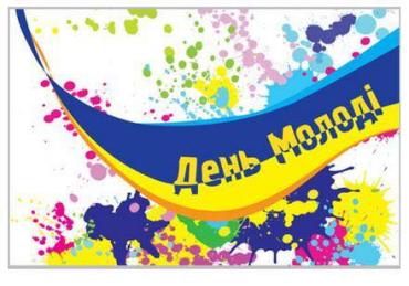 Сьогодні в Україні відзначають День молоді