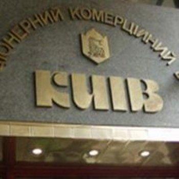 "Аферы банка ""Киев"" еще не все раскрыты"