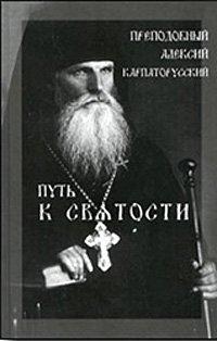 Алексий Карпаторусский (Кабалюк)