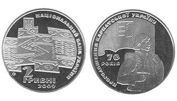 """Памятная юбилейная монета """"70 лет провозглашения Карпатской Украины"""" номиналом 2 гривни"""