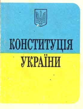 Основной закон Украины был принят 28 июня 1996 года