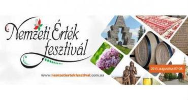 8 серпня програма Фестивалю народних цінностей проходитиме в амфітеатрі
