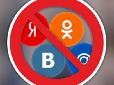 Больше 50% жителей Украины против блокирования российских соцсетей