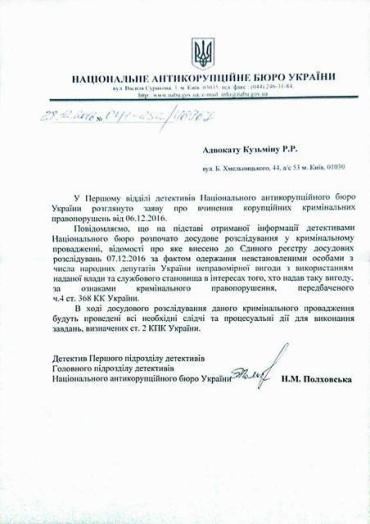 Онищенко признается в передаче взяток депутатам за назначение генпрокурора