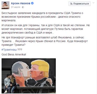 Аваков снабдил свой пост скарбезной карикатурой на Трампа