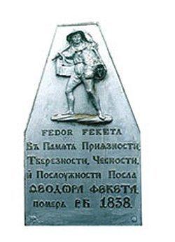Федор Фекете обслуговував усю Турянську долину