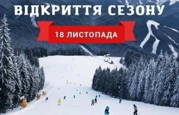 В Карпатах стартует лыжный сезон