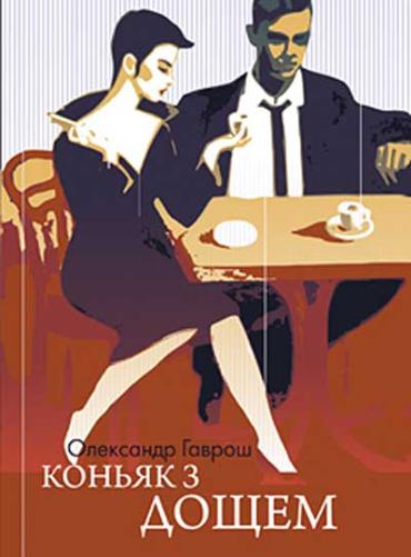 Нова поетична книжка Олександра Гавроша