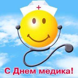 З Днем медика, закарпатські доктори та лікарі!