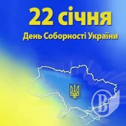 Сьогодні — День соборності України