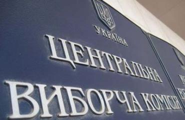 Офіційні результати першого туру виборів Президента України