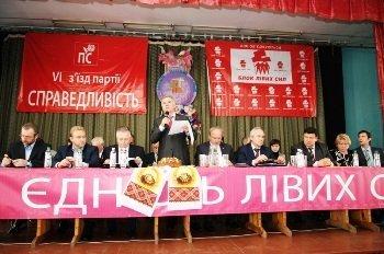 В Києві відбувся з'їзді партії «Справедливість»