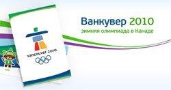 Заходи в Ужгороді присвячені відкриттю Зимової Олімпіади-2010 у Ванкувері